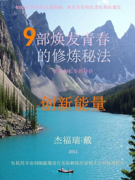 创新能量 (The Simplified Chinese Edition)