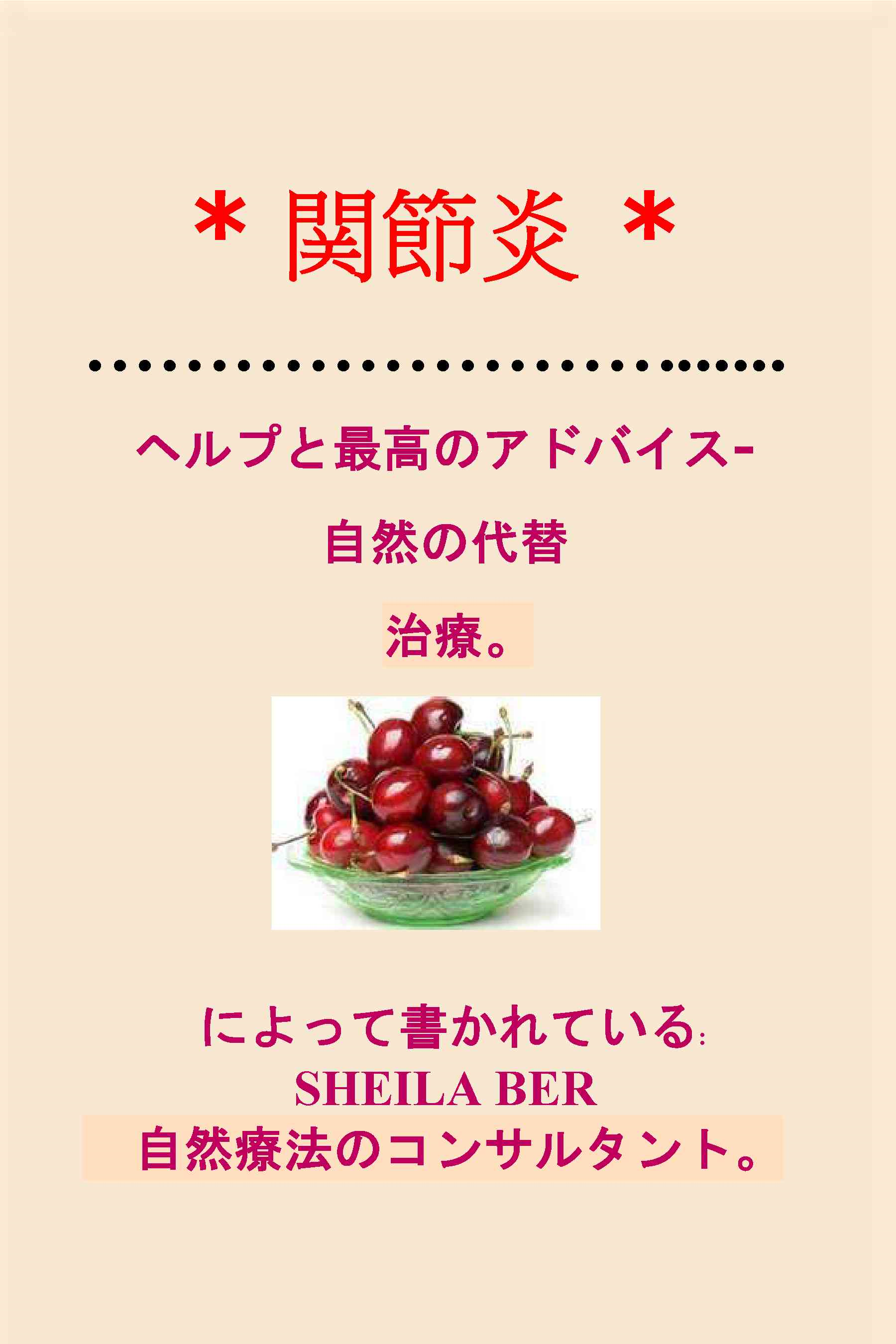 * ARTHRITIS*  HELP and BEST ADVICE - NATURAL ALTERNATIVE. JAPANESE Edition. Written by SHEILA BER.