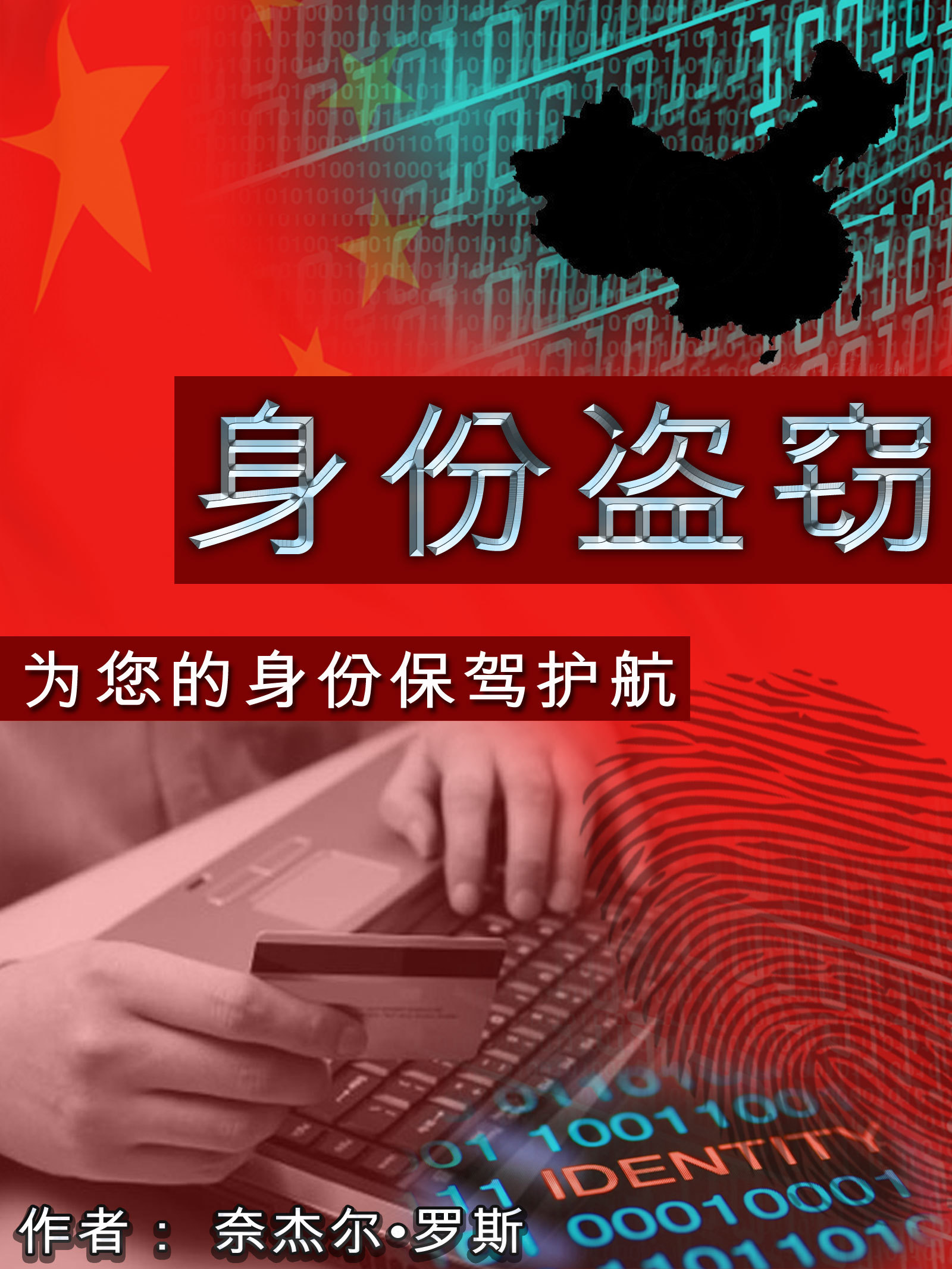 身份盗窃   防止受骗及应对方案 (ID Theft Scams and Solutions) By: Nigel Ross