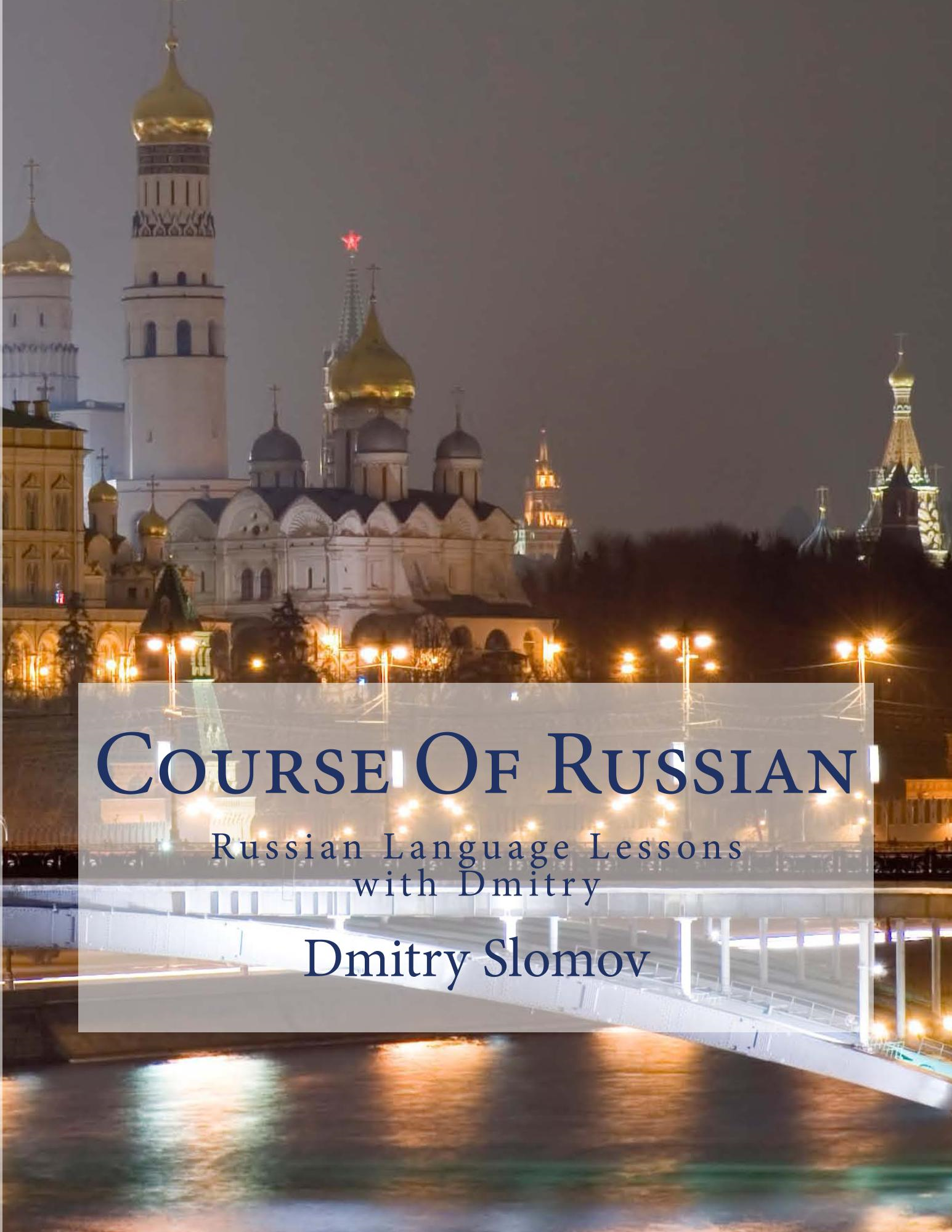russian coursework This free russian language course introduces you to the concepts of russian language learn phonetics, intonation, grammar, syntax and conversational basics with easy.