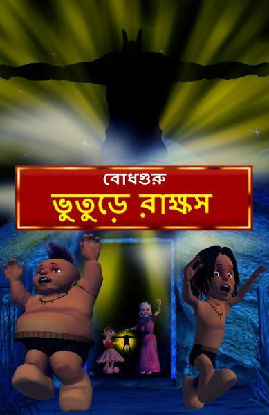 Ghostly Monster (Bengali) By: BodhaGuru Learning