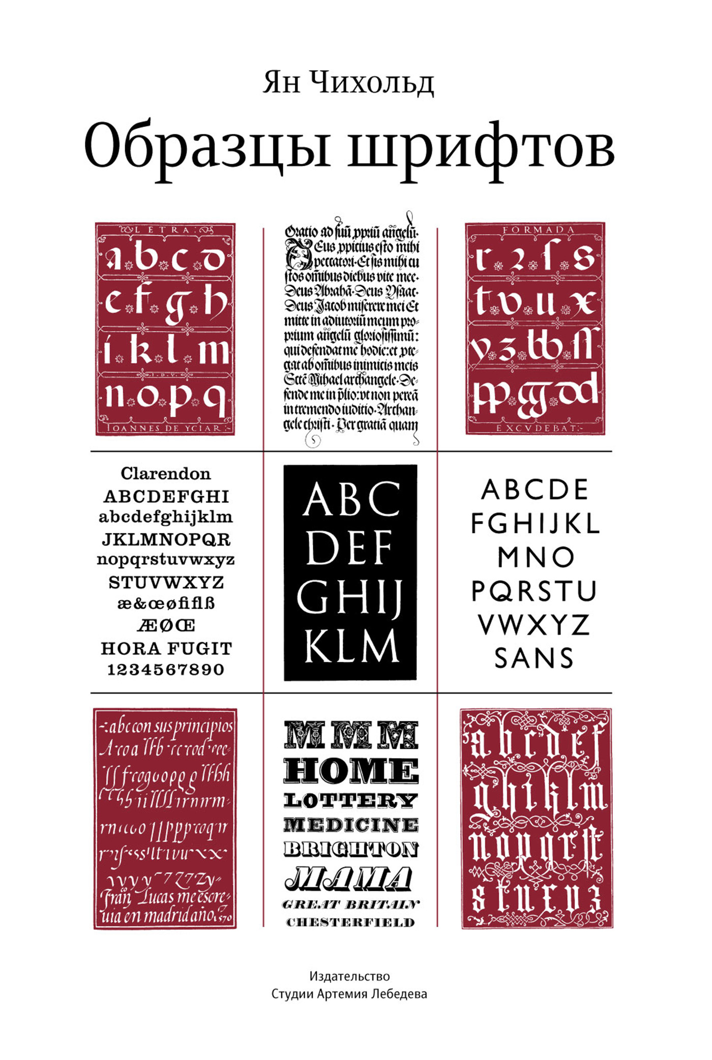 Treasury of Alphabets and Lettering (in Russian)