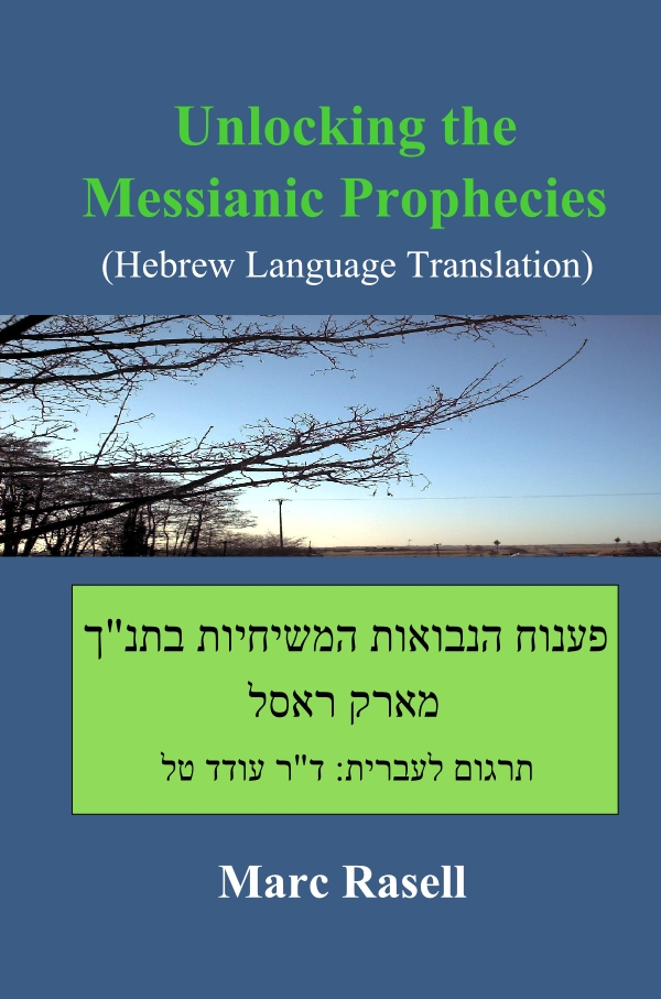 Unlocking the Messianic Prophecies (Hebrew Language Translation) By: Marc Rasell