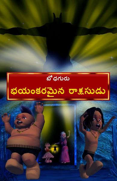 Ghostly Monster (Telugu) By: BodhaGuru Learning