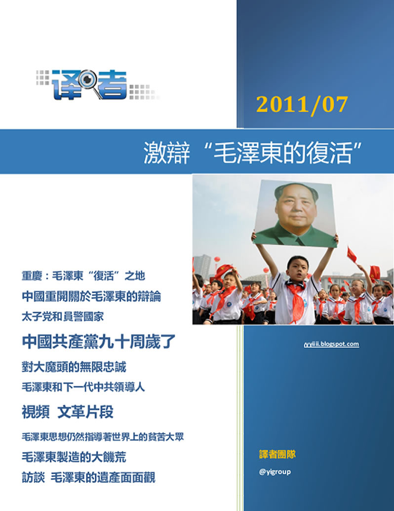 激辩毛泽东的复活 Yizhe Collection: Debate on Mao's Revival By: Zhe Yi