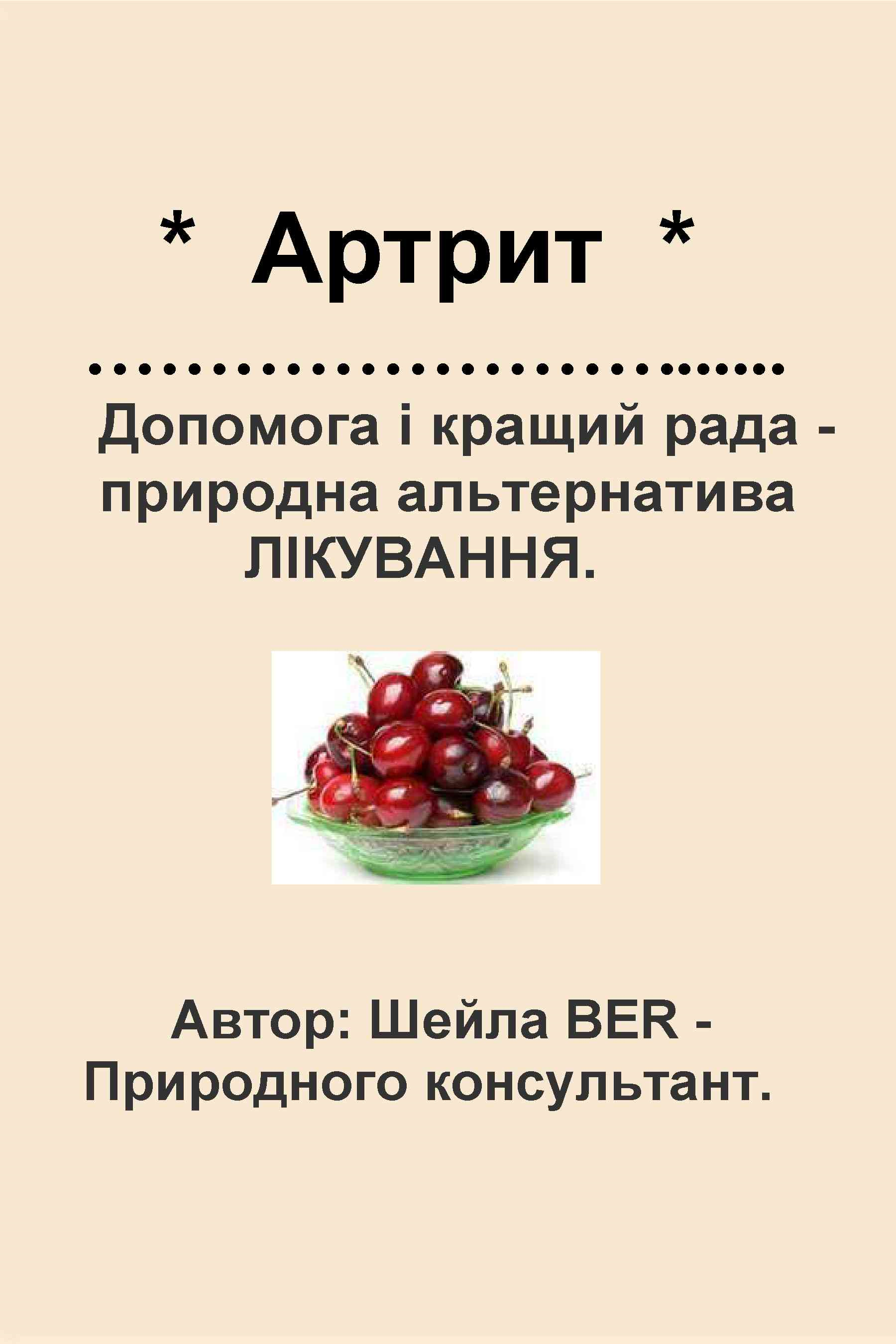 * ARTHRITIS * HELP and BEST ADVICE - NATURAL ALTERNATIVE. UKRAINIAN Edition. Written by SHEILA BER.