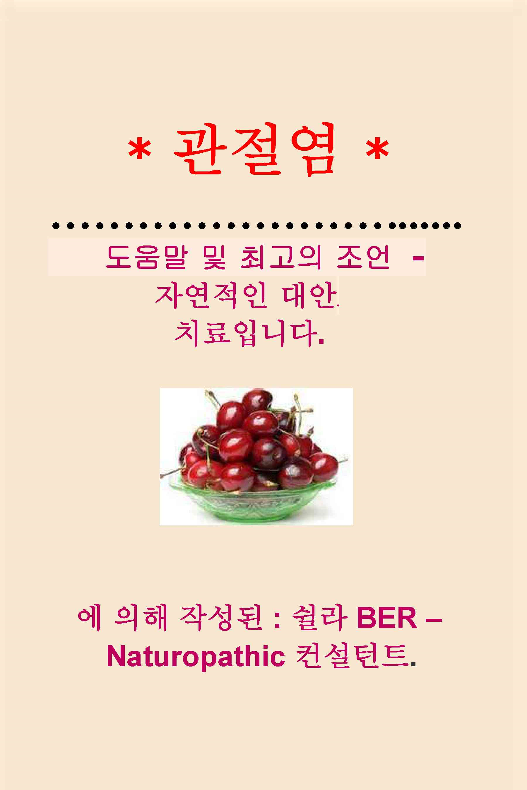 * ARTHRITIS *  HELP and BEST ADVICE - NATURAL ALTERNATIVE TREATMENT. KOREAN Edition. Written by SHEILA BER.