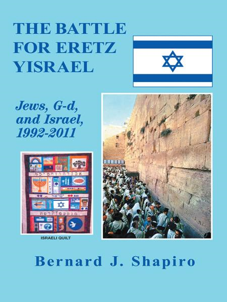 The Battle for Eretz Yisrael By: Bernard J. Shapiro