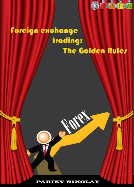 Foreign Exchange Trading: The Golden Rules