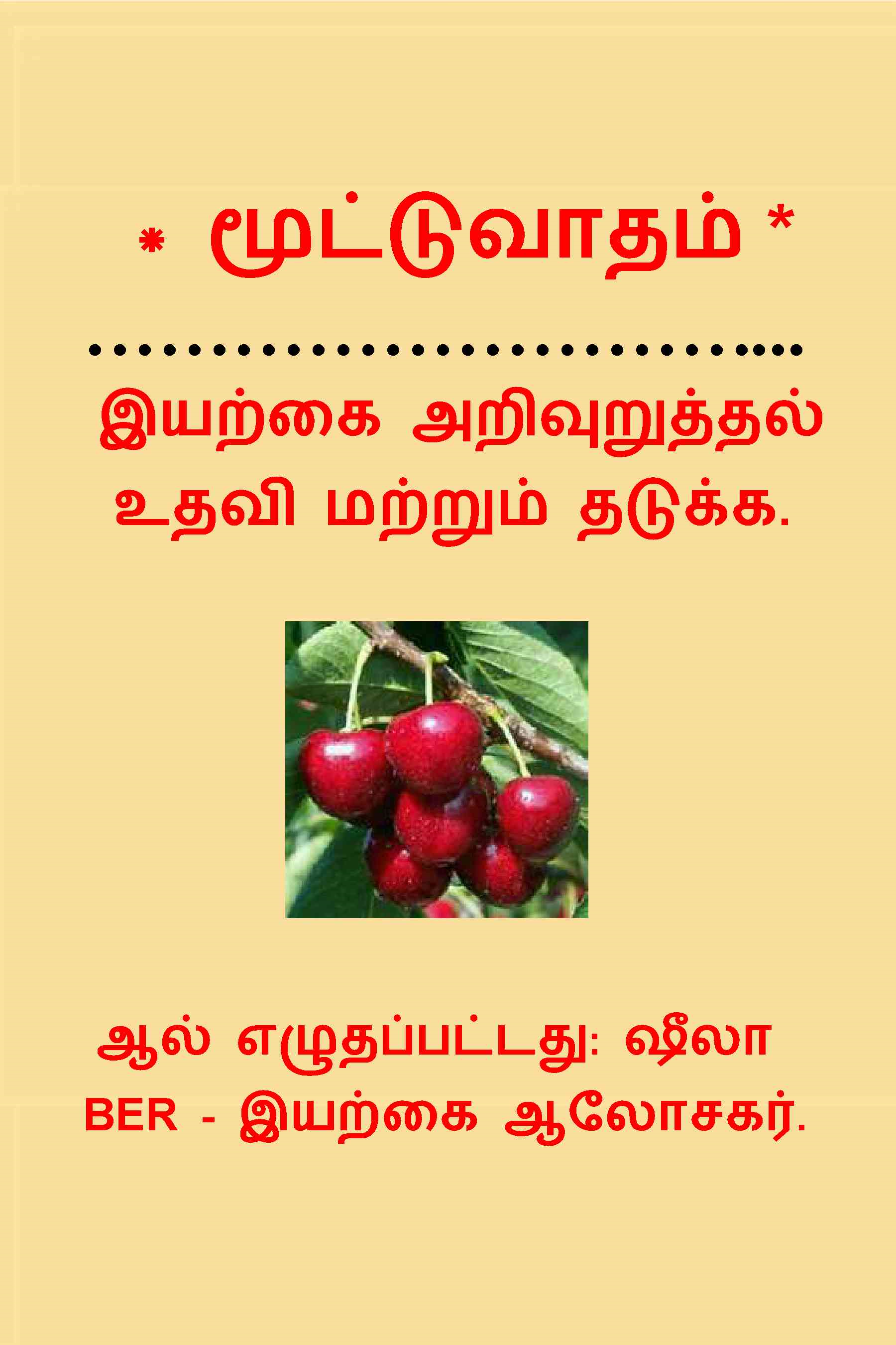 * ARTHRITIS * NATUROPATHIC ADVICE TO HELP and PREVENT. TAMIL Edition. Written by SHEILA BER.