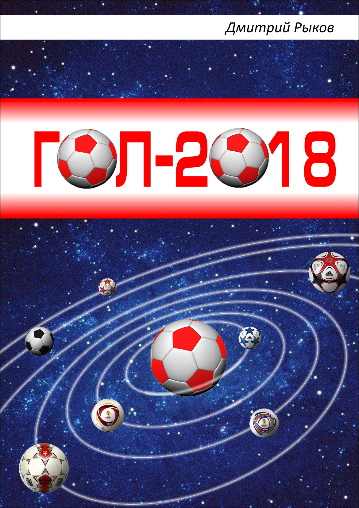 Гол-2018(Russian Language)