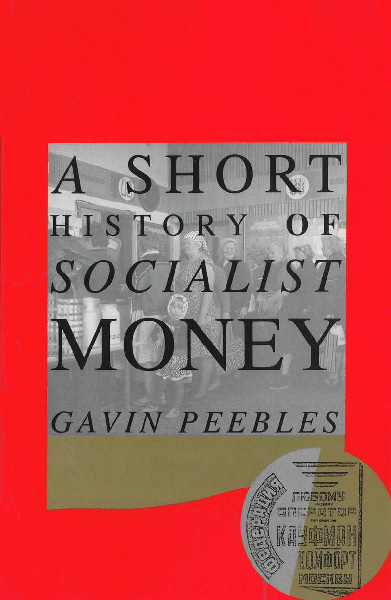 A Short History of Socialist Money