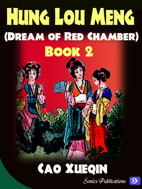 Hung Lou Meng (The Dream of the Red Chamber)--Book 2