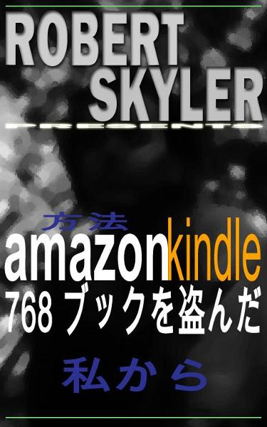 方法 amazon kindle 768 ブックを盗んだ 私から (Japanese Edition) By: Robert Skyler