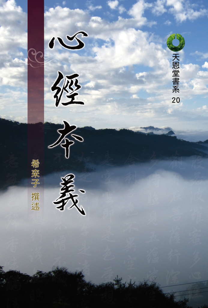 The meaning of Heart Sutra 心經本義