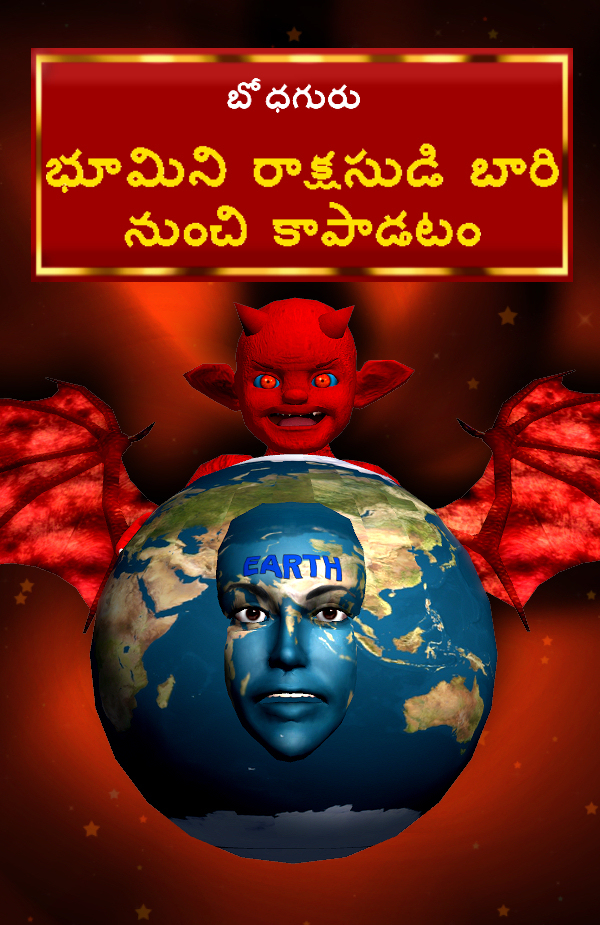 Saving the earth from demon (Telugu)