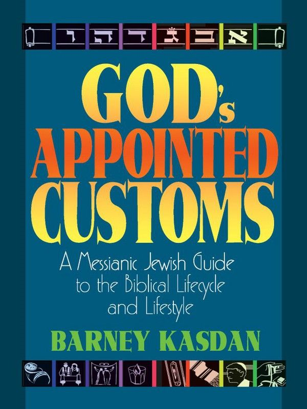 "God""s Appointed Customs: A Messianic Jewish Guide To The Biblical Lifecycle And Lifestyle"