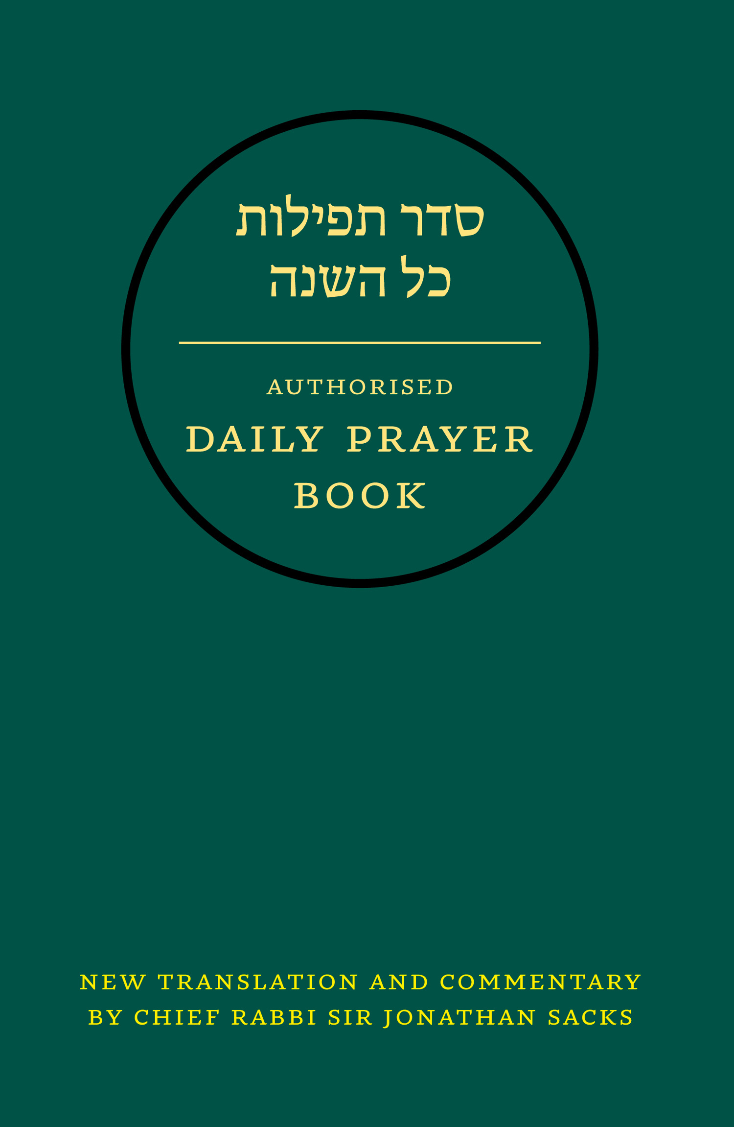 Hebrew Daily Prayer Book