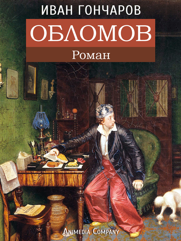 Oblomov (Russian edition) - Обломов