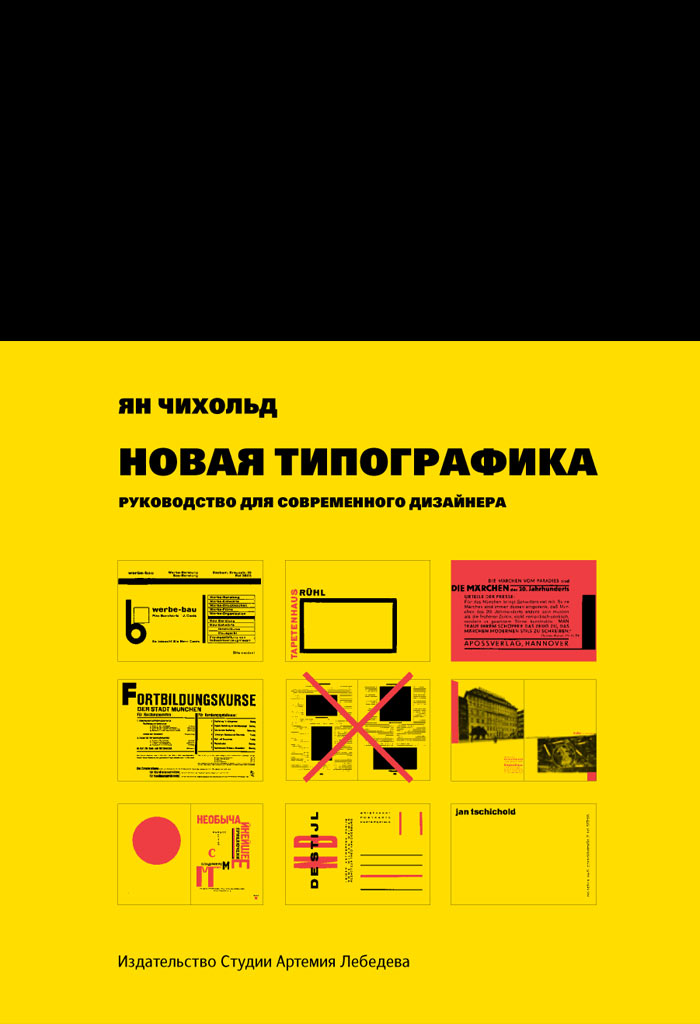 The New typography (In Russian)