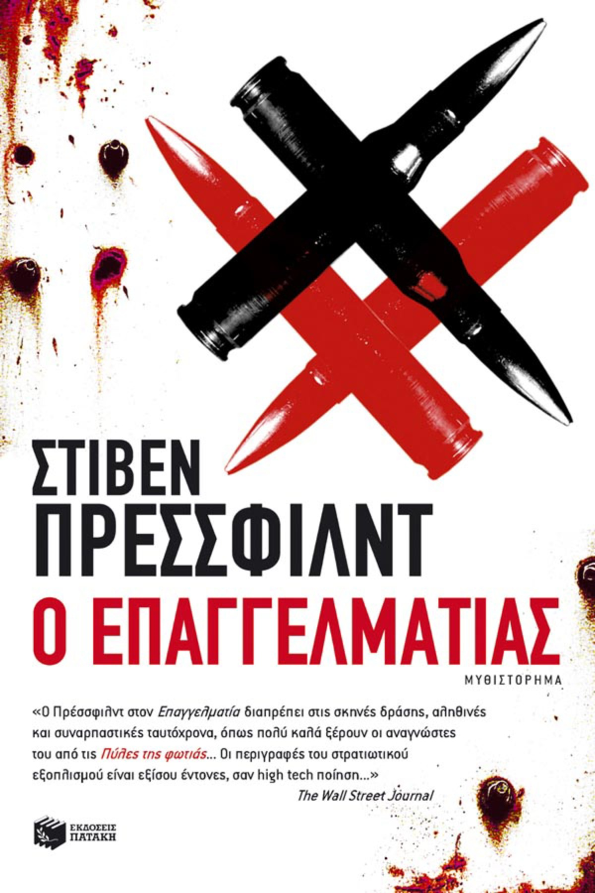 The profession (Greek edition) (O epaggelmatias)