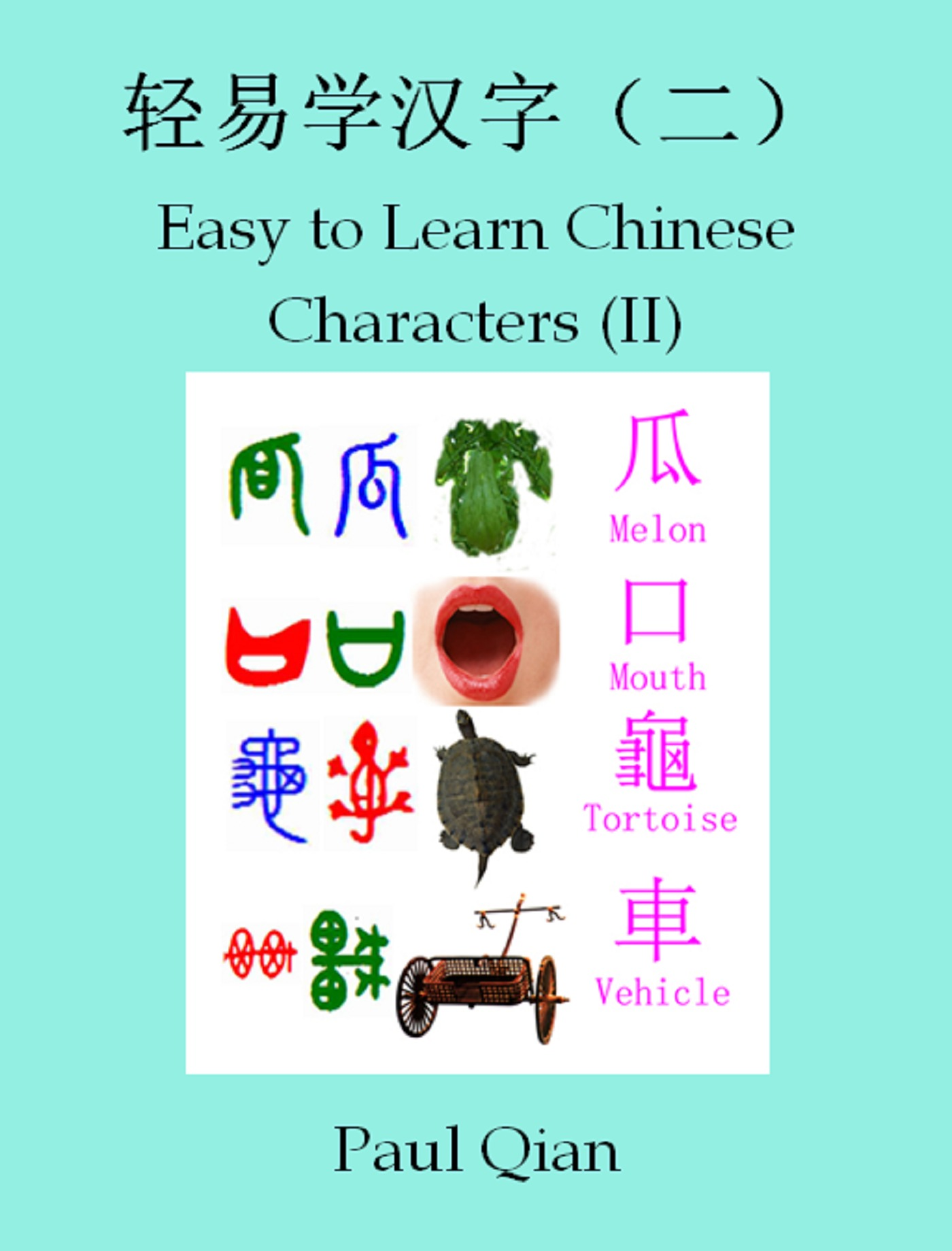 Easy to Learn Chinese Characters 2 (轻易学汉字2)