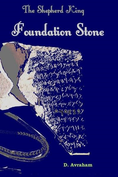 The Shepherd King, Book One: Foundation Stone By: D. Avraham