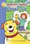 Martha Speaks: A Pup's Tale (Chapter Book) By: Susan Meddaugh