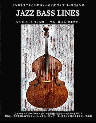 Constructing Walking Jazz Bass Lines Book I