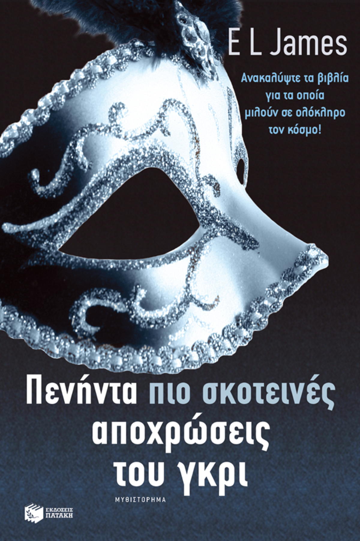 Fifty Shades Darker - Greek Edition (Peninta pio skoteines apohrosis tou Gkri)