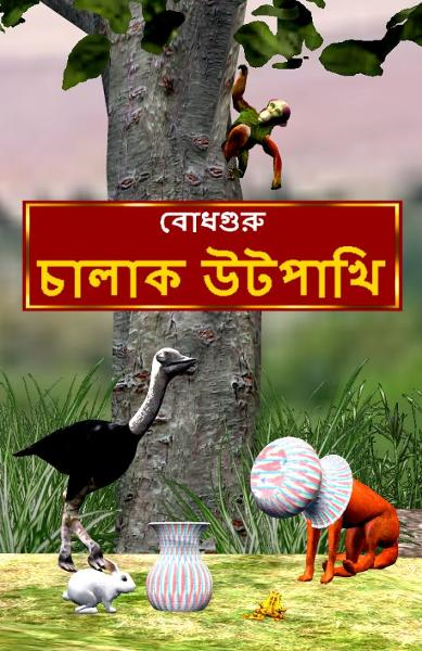 The Clever Ostrich (Bengali) By: BodhaGuru Learning
