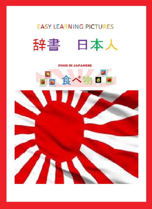 Easy Learning Pictures. Food in Japanese. By: Jose Remigio Gomis Fuentes Sr