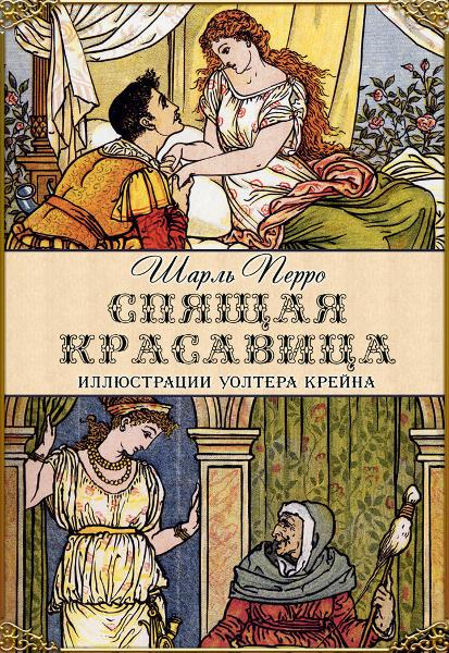 Sleeping Beauty (Russian Edition) - Спящая красавица