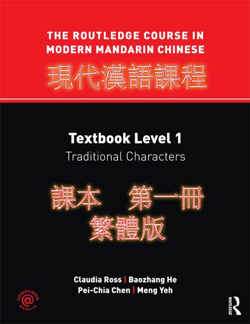 The Routledge Course in Modern Mandarin Chinese Textbook Level 1,  Traditional Characters