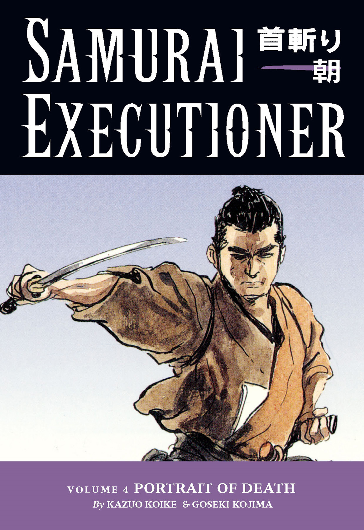 Samurai Executioner Volume 4