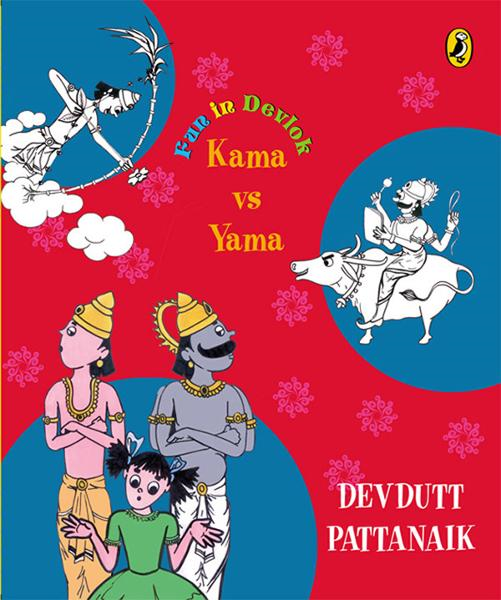 download kama vs yama book