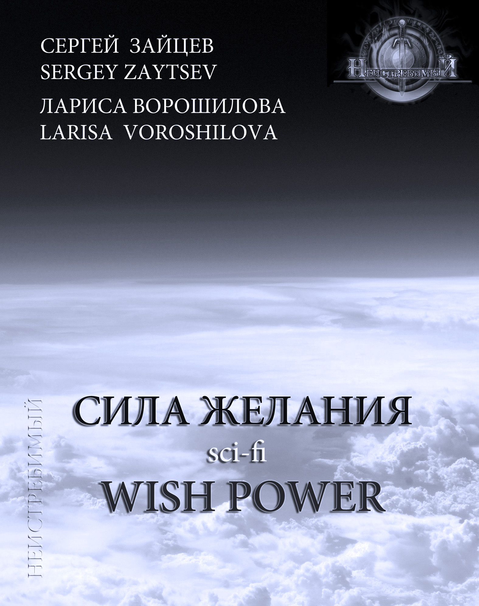 Wish Power (in Russian language)