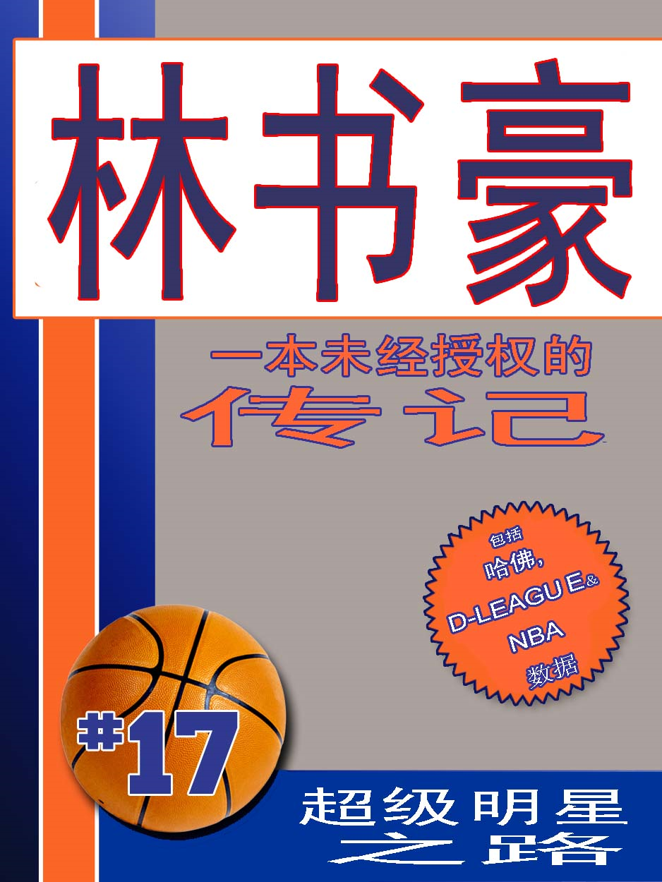 林书豪 (Jeremy Lin): 部未经授权的传记 (An Unauthorized Biography) Chinese Edition