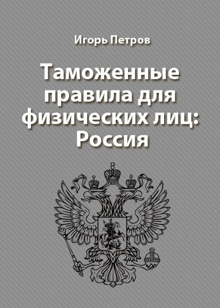 Customs regulations for individuals: Russia By: Igor Petrov