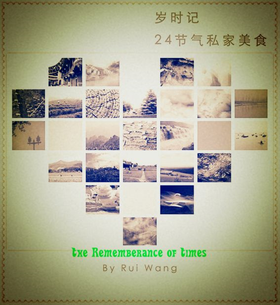 岁时记-24节气私家美食 The Rememberance of Times By: Rui Wang