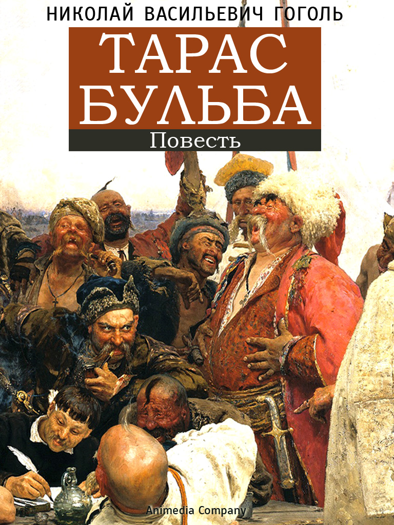 Taras Bulba (Russian edition) -  Тарас Бульба