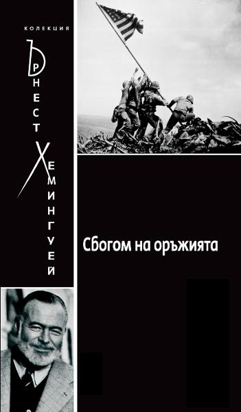 A Farewell to Arms [Bulgarian] By: Ernest Hemingway