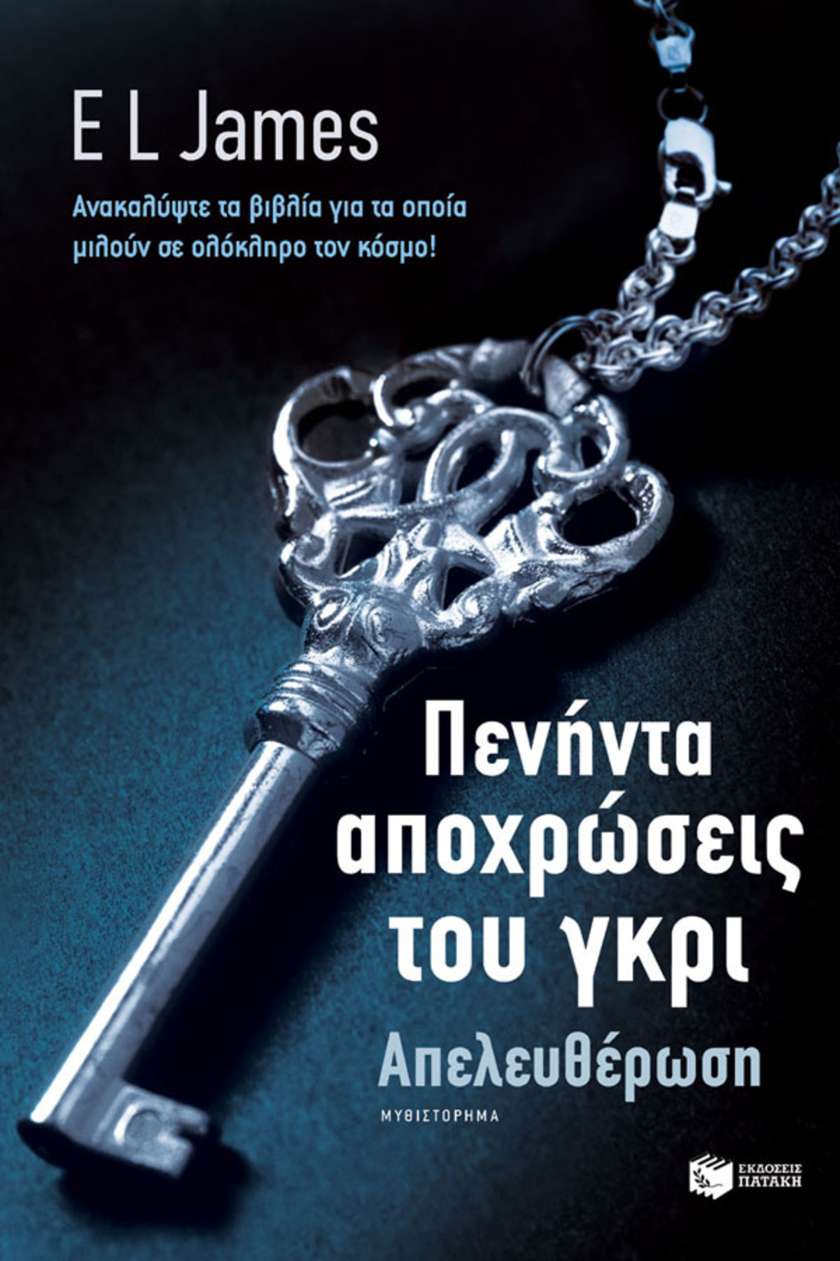 Fifty Shades Freed - Greek Edition (Peninta apohrosis tou Gkri - Apeleftherosi)